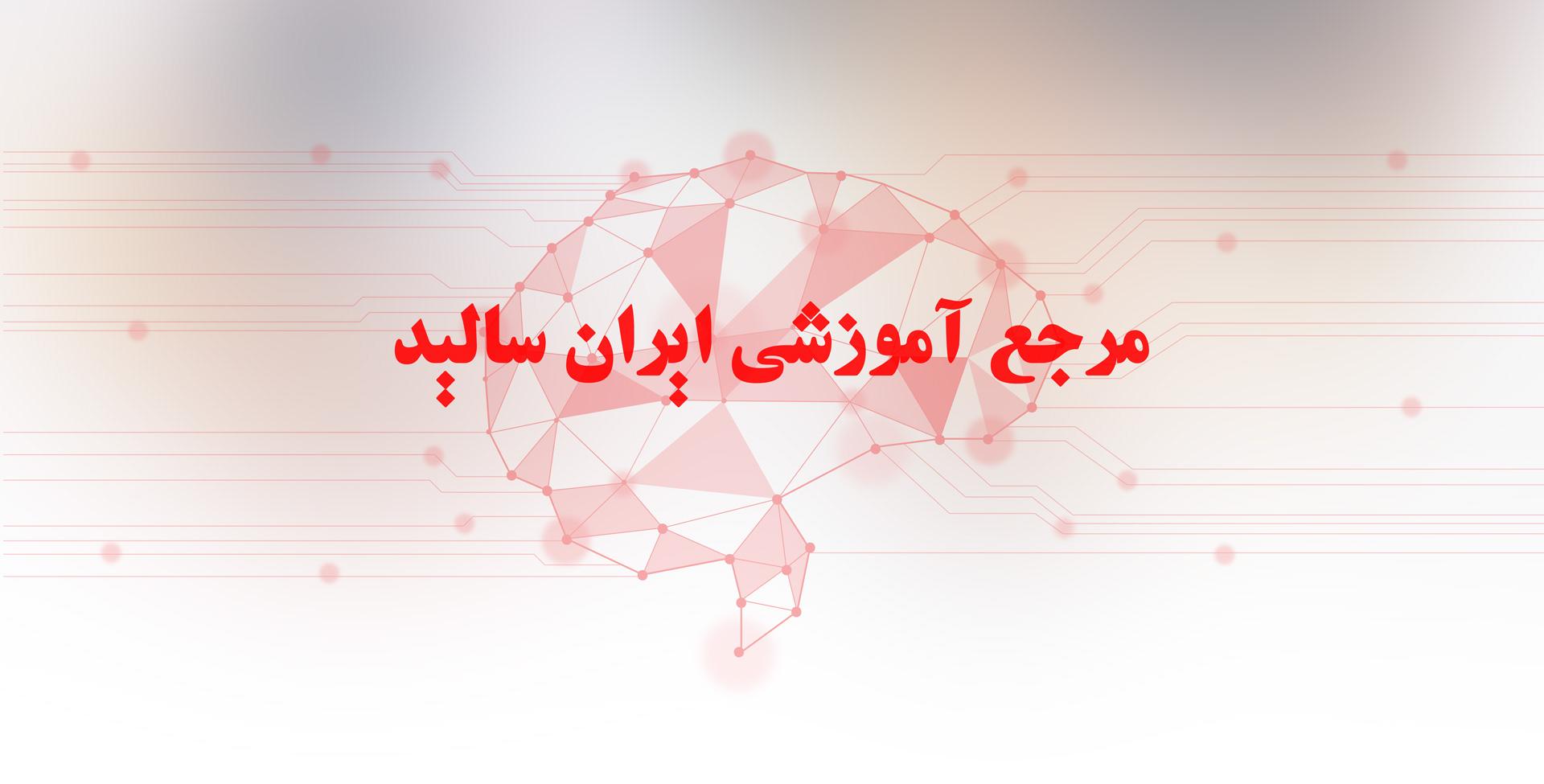 ایران سالید