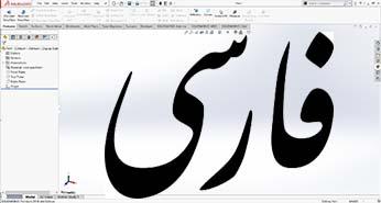 فارسی نویسی در سالیدورک