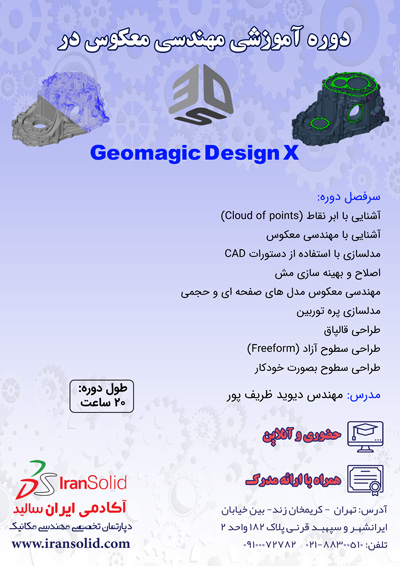 جئومجیک geomagic design x